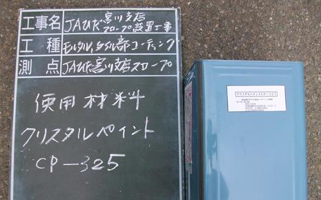 JAひだ宮川支店スロープ耐久化工事